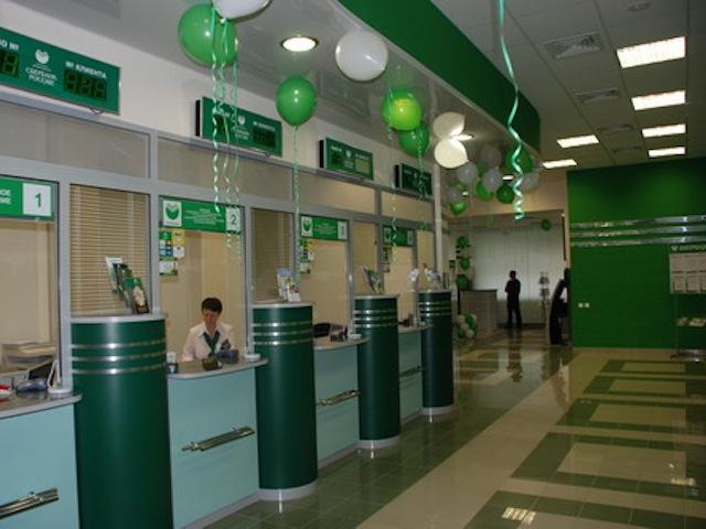 Закрытие отделений инкассации сбербанка